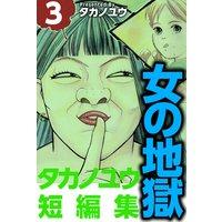 女の地獄〜タカノユウ 短編集〜3