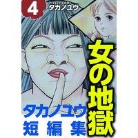 女の地獄〜タカノユウ 短編集〜4