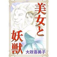 美女と妖獣1