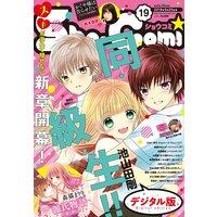 Sho‐Comi 2019年19号(2019年9月5日発売)