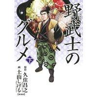 漫画版 野武士のグルメ 新装版 (下)