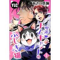 【単話売】喫茶トムキャットのふしぎ猫
