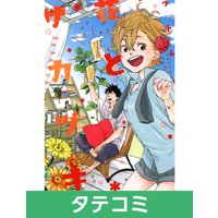 【タテコミ】花とサカヅキ【フルカラー】
