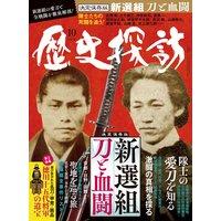月刊ホビージャパン2019年10月号増刊 歴史探訪vol.6