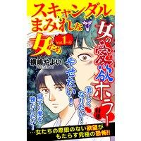 スキャンダルまみれな女たち【合冊版】Vol.1−4