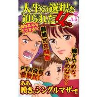 人生の選択を迫られた女たち【合冊版】Vol.1−3