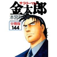 サラリーマン金太郎【分冊版】第144巻