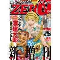 【電子版】ヤングアニマルZERO 10/1増刊号(2019年)