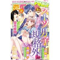 恋愛宣言PINKY vol.55