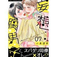妄想腐男子くん(7)