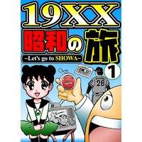 19XX昭和の旅