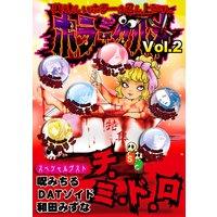 ホラーグルメ Vol.2 −チ・ミ・ド・ロ−