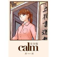 calm(完全版)