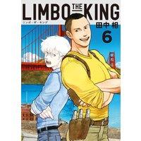 LIMBO THE KING 6巻【電子版特典かきおろしマンガ付き】