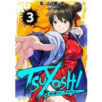 TSUYOSHI 誰も勝てない、アイツには 3