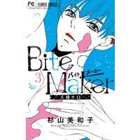 Bite Maker 〜王様のΩ〜 3