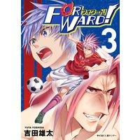 Forward!‐フォワード!‐ 世界一のサッカー選手に憑依されたので、とりあえずサッカーやってみる。 3