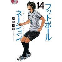 フットボールネーション 14