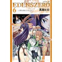 EDENS ZERO 6巻