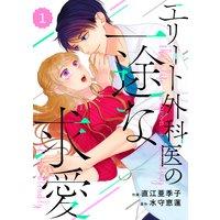 【バラ売り】comic Berry'sエリート外科医の一途な求愛