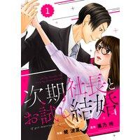【バラ売り】comic Berry's次期社長とお試し結婚