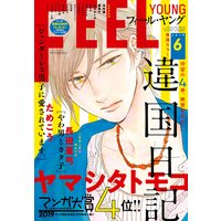 FEEL YOUNG 2019年6月号