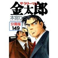 サラリーマン金太郎【分冊版】第149巻