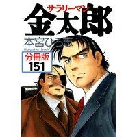 サラリーマン金太郎【分冊版】第151巻