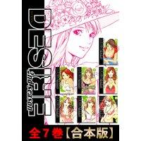 DESIRE 2ndseason 全7巻【合本版】