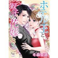 ホテル王と双子の花嫁【分冊版】3話