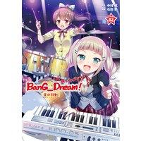 BanG Dream![星の鼓動(スタービート)]下巻+画集
