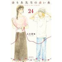 ゆりあ先生の赤い糸 分冊版 24巻