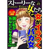 ストーリーな女たち Vol.49 女がイラつくバカ女