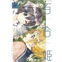 コミック百合姫 2019年11月号