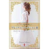 スター作家傑作選〜プレミアム・コレクション III〜