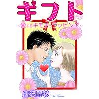 ギフト〜愛するキモチとラッピング〜