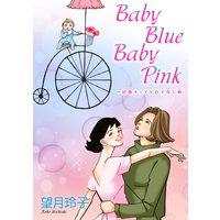 Baby Blue Baby Pink〜同棲カップルの子育て婚