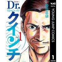 Dr.クインチ