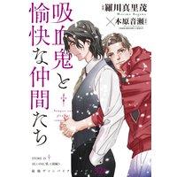 花ゆめAi 吸血鬼と愉快な仲間たち story15