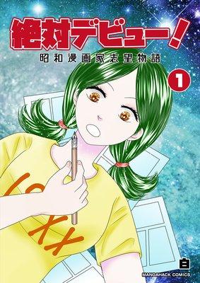 絶対デビュー! 昭和漫画家志望物語