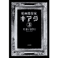 絵画修復家キアラ(分冊版) 【第3話】