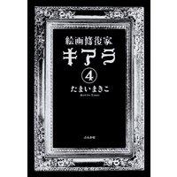 絵画修復家キアラ(分冊版) 【第4話】