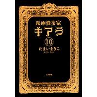 絵画修復家キアラ(分冊版) 【第10話】