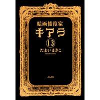 絵画修復家キアラ(分冊版) 【第13話】