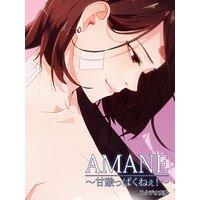【タテコミ】AMANE〜甘酸っぱくねぇ!〜