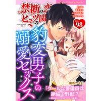 禁断の恋 ヒミツの関係 vol.98