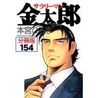 サラリーマン金太郎【分冊版】第154巻