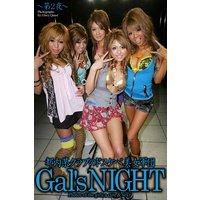 都内某クラブのドスケベ美女軍団 Gal's NIGHT 〜第2夜〜 写真集