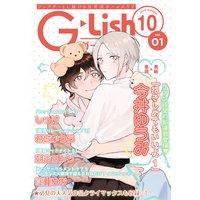 G−Lish2019年10月号 Vol.1