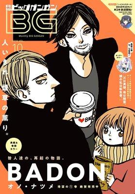 デジタル版月刊ビッグガンガン 2019 Vol.10